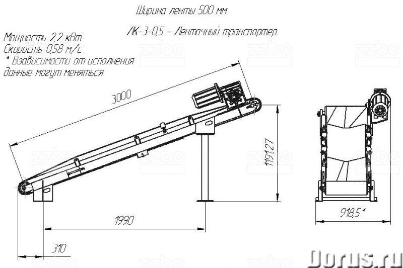 Конвейер ЛК 3-0,5 - Промышленное оборудование - Ленточный конвейер 3 метра, ширина ленты 500 мм в сб..., фото 3